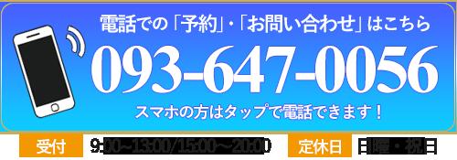 黒崎店に電話予約